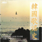 Korea Song History, Vol. 9 (한국가요사 9집)-Various Artists