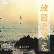 Korea Song History, Vol. 9 - Various Artists - Various Artists
