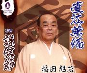 Naoekanetsugu - 福田旭芯 - 福田旭芯