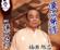 Naoekanetsugu - 福田旭芯