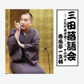 三田落語会~これぞ本寸法!~その40