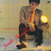 Thousand Knives - EP - Ryuichi Sakamoto - Ryuichi Sakamoto