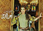 Qanoon Kefak - Assala - Assala