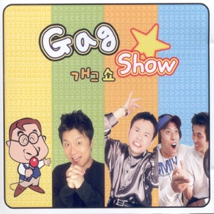 개그쇼 (Gag Show) – Various Artists