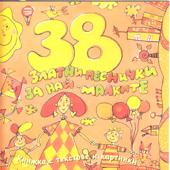 38 Zlatni Pesnichki Za Nai-Malkite (38 Golden Songs For The Youngest)