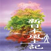 あはがり (feat. NHKBSプレミアム「新日本風土記」)/朝崎郁恵ジャケット画像