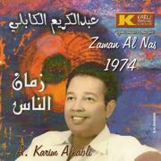 Zaman Al Nas - Abdel Karim Alkabli