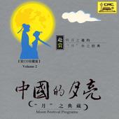 Moon Festival Programs - Songs (Zhong Guo de Yue Liang Yue Zhi Dian Cang Er Ge Qu), Vol. 2