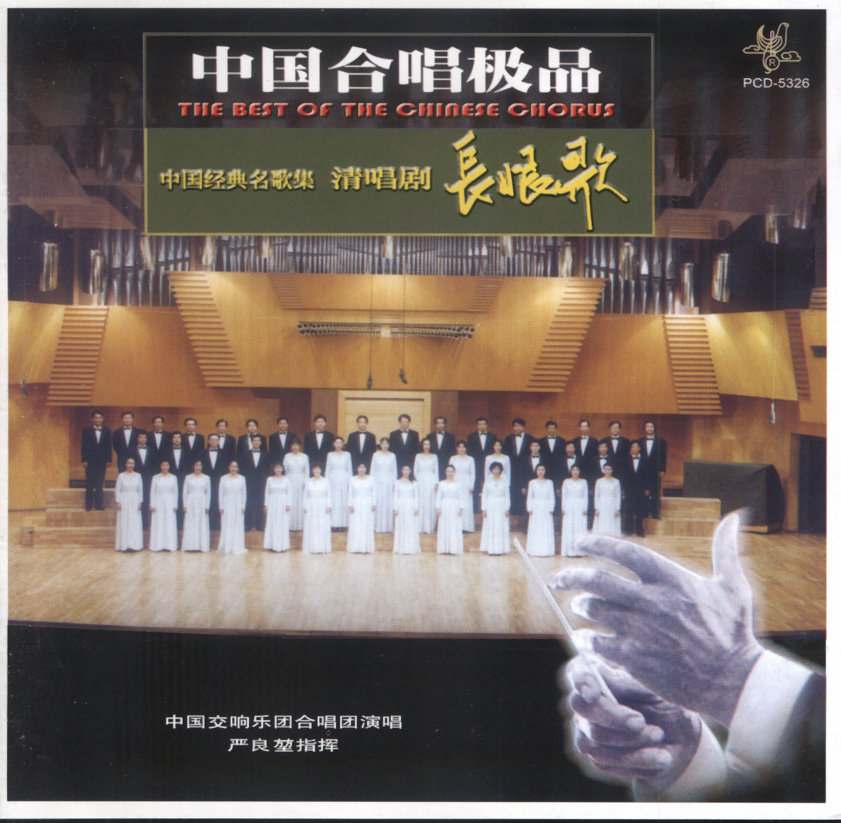 The Best of Chinese Choral Music 1: Classic Chinese Folk Songs