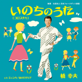 ジェンカ/橋 幸夫/ひばり児童合唱団ジャケット画像