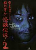 超こわい話シリーズ 稲川淳二の怪談伝説! 2