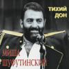 Mikhail Shufutinskiy - Возвращение artwork