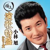 """""""極上演歌特盛""""シリーズ 小林旭"""