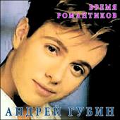 Andrey Gubin - Время Романтиков