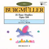 CDピアノ教則シリーズ: ブルグミュラー 25のやさしい練習曲