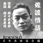 Sado Jyowa