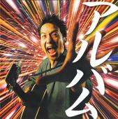 ギター侍のうた弐~完全保存盤~