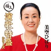 """""""極上演歌特盛""""シリーズ 美空ひばり"""