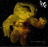 Øresund Space Collective - The Man From Wales