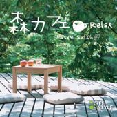 森カフェ〜リラックス