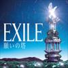 EXILE - Negainotou artwork