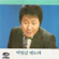 Park Il Nam Old Song Complete Collection (박일남 옛노래 전집) - Park Il Nam (박일남)