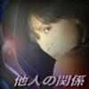 Tanin No Kankei (feat. sattin) - アレンジ・キング