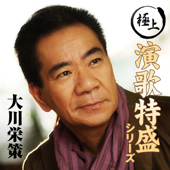 """極上演歌特盛""シリーズ 大川栄策"