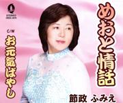 Ogenkibayashi - Fumie Setsumasa - Fumie Setsumasa