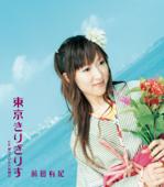 Tokyo Kirigirisu - EP
