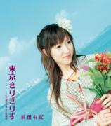 Tokyo Kirigirisu - EP - Yuki Maeda - Yuki Maeda