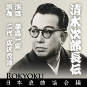 Shimizu Jirochiyou Den - Miyakodori Itsuka