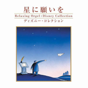 When You Wish Upon A Star -- Disney Collection - Alpha Wave Music Box - Relaxing Orgel - Relaxing Orgel