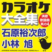 カラオケ大全集 演歌・歌謡曲 其の4 — 石原裕次郎/小林 旭 —