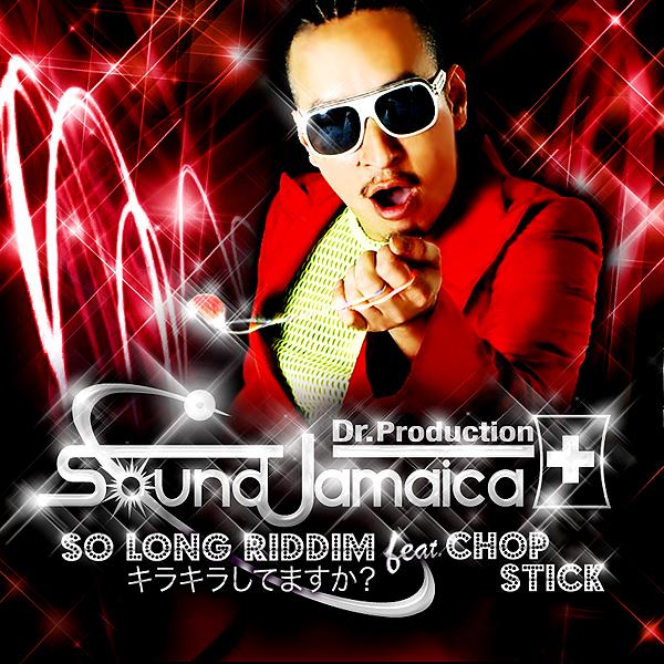 キラキラしてますか? (feat  CHOP STICK) - Single by Dr Production Sound Jamaica on  iTunes
