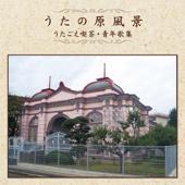 Uta no genfuukei / Utagoekissa.Seinennkasyuu