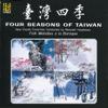 台灣四季 - Masaaki Hayakawa & New Vivaldi Ensemble