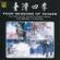 四季紅 - Masaaki Hayakawa & New Vivaldi Ensemble