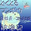 北杜夫 - どくとるマンボウ航海� オーディオブック版全話セット アートワーク
