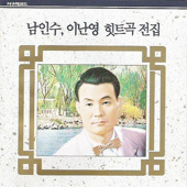 Nam In Su & Lee Nan Young Hit Music Complete Collection (남인수 & 이난영히트곡전집)-Nam In Su (남인수) & Lee Nan Young (이난영)