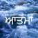 Atma (Early Tabla Mix) - Rise Ashen, Seema D & Vineet Vyas