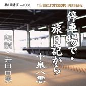 井田由美で聴く「停車場で」「旅日記から」 ラジオ日本聴く図書室シリーズvol.033