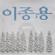Until the Last Moment (마지막 순간까지) - Lee Jong Yong (이종용)