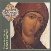 Nicolai Zabelich - Svet Prevechnyj (The Eternal Council) [Maly Znamenny Chant]