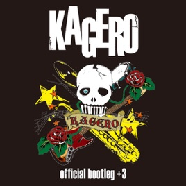 ‎official Bootleg +3 - EP by KAGERO