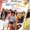 30 Hari Mencari Cinta (Sheila On 7 Presents) [Original Motion Picture Soundtrack] - Sheila On 7