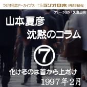 ラジオ日本番組シリーズ「山本夏彦 沈黙のコラム 7 1997年2月」~化けるのは首から上だけ~