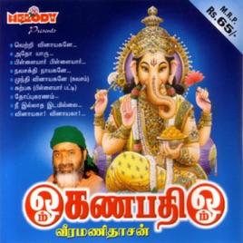 Om Ganapathi Om by Veeramanidasan on Apple Music