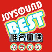 カラオケ JOYSOUND BEST 椎名林檎 (Originally Performed By 椎名林檎)