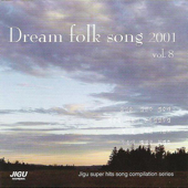 Dream Folk Songs 2000 (드림포크송 2000), Vol. 8